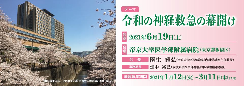 第35回日本神経救急学会学術集会バナー